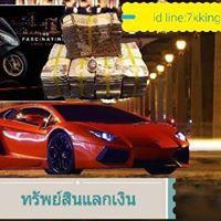 ขายรถหลุดจำนำจากนายทุนโดยตรง ราคาถูก | 091 117 4110