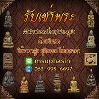 รับเช่ารับจำนำพระเครื่อง พระบูชา ยอดนิยมทุกชนิด ด้วยเงินสด | 063-995-6697