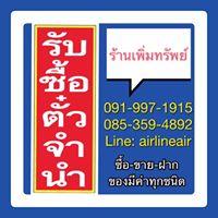 ร้านทรัพย์ทวี, ร้านเพิ่มทรัพย์ รับซื้อตั๋วจำนำ - 091 997 1915