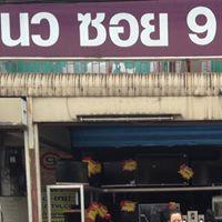 ร้านนวซอย9 ขายสินค้าหลุดจำนำ รับฝาก ซื้อ ขาย | 02 529 4452