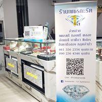 ร้านเพชรกะรัต - 1CT สินค้าหลุดจำนำ 0909546665