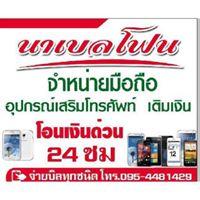 Asus Zenfone 2 Laser จอ 5.5