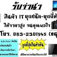 ร้านรับจำนำ โทรศัพท์ คอมพิวเตอร์ โน๊ตบุค กล้อง Iphone Ipad 083 230 1945