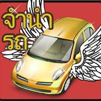 ร้านรับจำนำรถยนต์ | รับประกันความปลอดภัยและมาตรฐาน โทร 084 758 0678