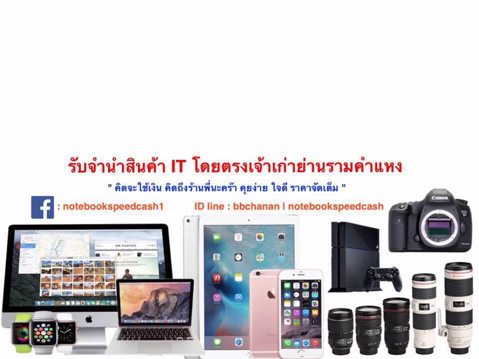 Notebookspeedcash - เปิดรับจำนำโดยตรง และขายสินค้าหลุดจำนำ ส่งทั่วไทย