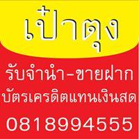 ร้านเป๋าตุง รับจำนำ ปราณบุรี หัวหิน - ขายของหลุดจำนำ 081 899 4555