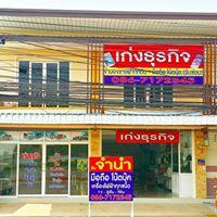 ร้านเก่งธุรกิจ รับจำนำสกลนคร - 0867172345